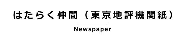 はたらく仲間(東京地評機関誌)